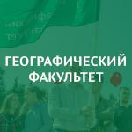 Географический факультет
