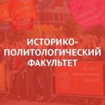 Историко-политологический факультет