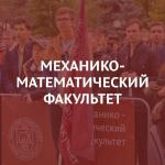 Механико-математический факультет