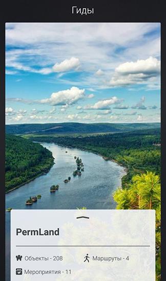 Студенты пгниу разработали мобильное приложение по поиску.