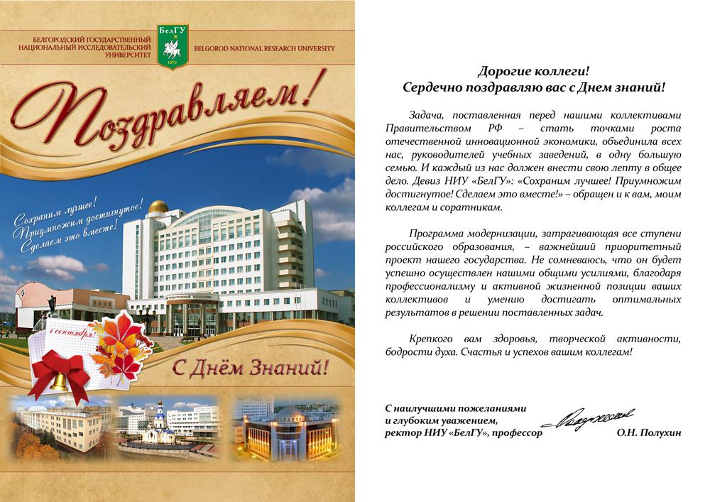 Поздравление университет
