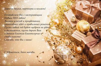 Музыка из поздравления президента с новым годом