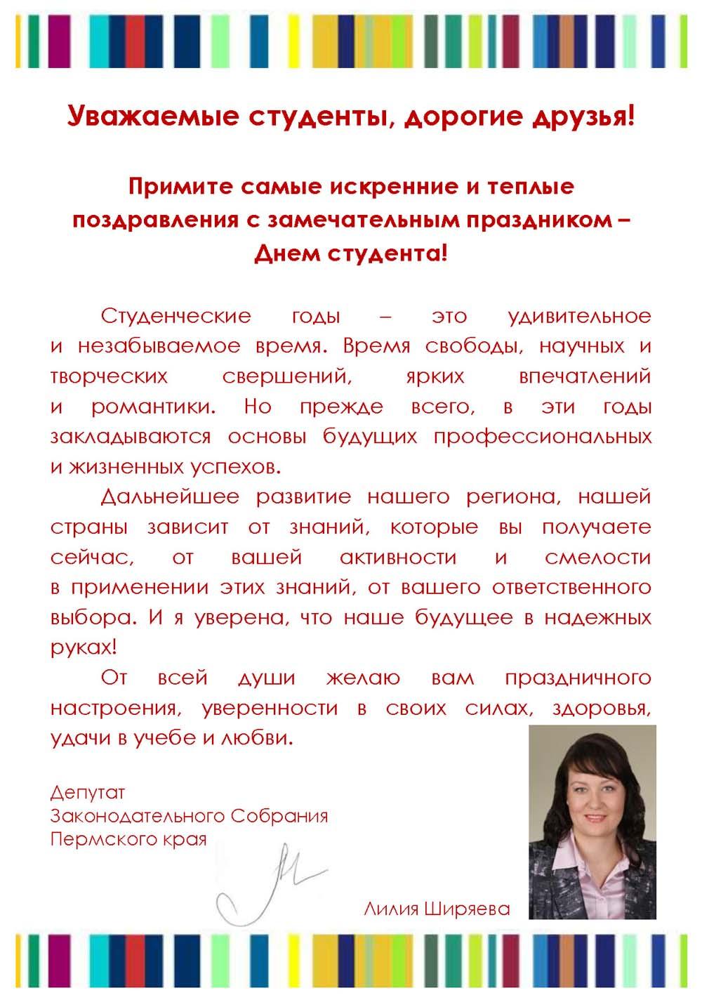 Поздравление депутату законодательного собрания с днем рождения