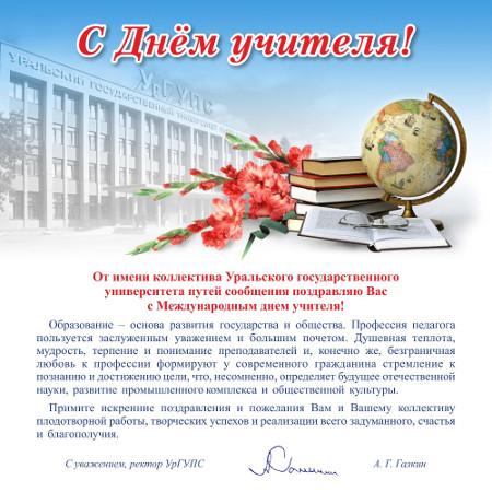 Поздравления путина учителям