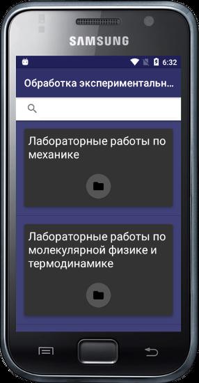 Пгу мобильное приложение скачать.